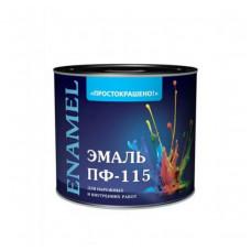 Эмаль Простокрашено ПФ-115 шоколадная 2,7кг