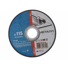 Круг отрезной ЗУБР по металлу 115х2,5х22мм