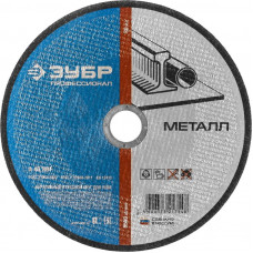 Круг отрезной ЗУБР по металлу 230х2,5х32мм