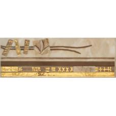 Позитано коричневый широкий 20*7(30) (Альтамира) бордюр