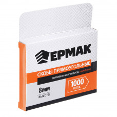 Скобы для степлера мебельного ЕРМАК 8мм (11,3*0,7мм)