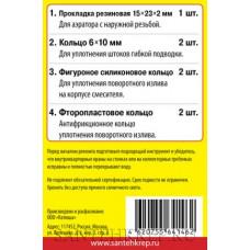 Ремкомплект для импортной сантехники Сантехник №14