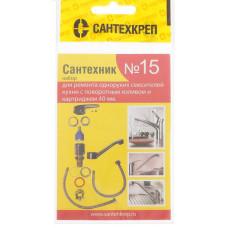 Ремкомплект для импортной сантехники Сантехник №15