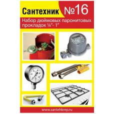 Ремкомплект для импортной сантехники Сантехник №16 паронит 1/4-1