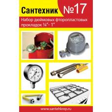 Ремкомплект для импортной сантехники Сантехник №17 фторопласт. 1/4-1
