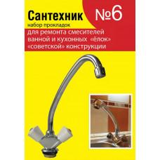 Ремкомплект для импортной сантехники Сантехник №6