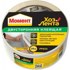 Лента МОМЕНТ Двухсторонняя 25м