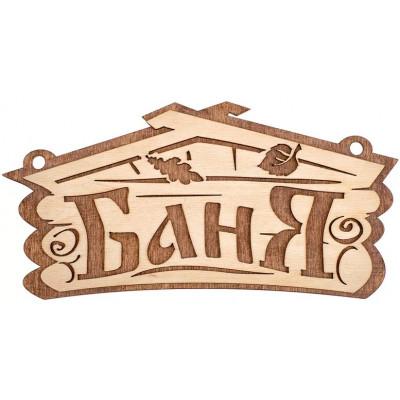 Табличка Баня 26*13 см, береза Банные штучки